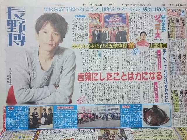 '18.9.22 V6長野博 日刊スポーツ連載記事サタデージャニーズ  < タレントグッズの
