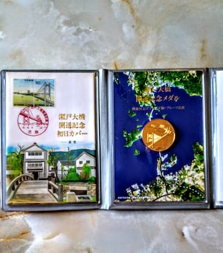 瀬戸大橋、開通記念、メダル、初日カバーセット