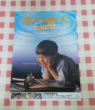 『水の旅人 侍KIDS』チラシ 山崎努