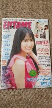 ENTAME 2020 賀喜遥香 乃木坂46