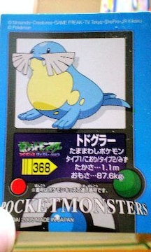 ポケットモンスターシール【トドグラー】