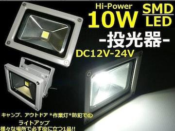 作業灯に!DC12V/24V 10W SMD LED 投光器/灯光器/防水照明ライト