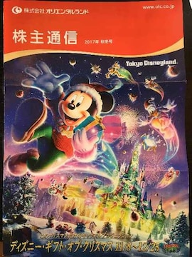 オリエンタルランド株主通信2017秋冬号 ディズニー