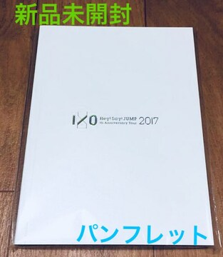新品未開封☆Hey!Say!JUMP I/O Anniversary★パンフレット