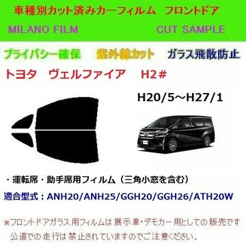 トヨタ ヴェルファイア H2# カット済みカーフィルム フロント