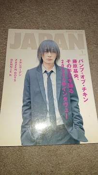 BUMP OF CHICKEN 藤原基央 表紙 rockin'on JAPAN 2006年1月号