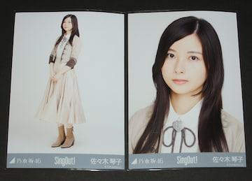 乃木坂46 佐々木琴子 生写真2枚 SingOut!