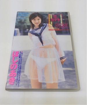 送料無料 ほしのあき カゲキH学園 DVD 中古即決
