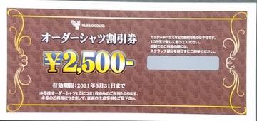 山喜株主優待オーダーシャツ2500円割引券×1枚