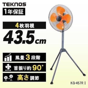 工場用 オフィス 扇風機 三脚式/BE