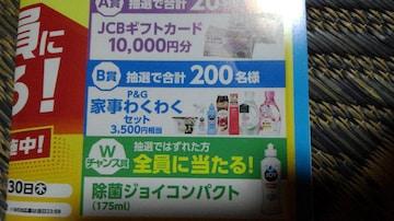 JCBギフトカード1万円分など・当たる。