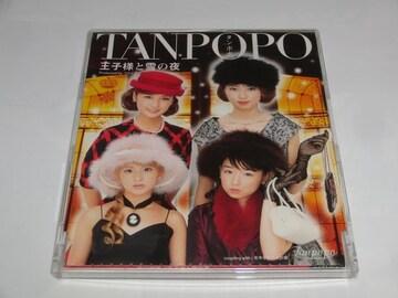タンポポ/王子様と雪の夜 [Maxi]