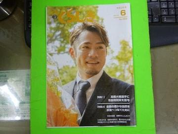 高橋大輔 倉敷市広報表紙