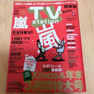 TVstation 2020年26号 嵐スペシャルメッセージ