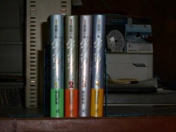 南国少年パプワくん 愛蔵版全4巻
