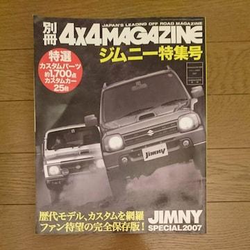 ☆ジムニー 特集号☆SJ☆JA☆JB☆