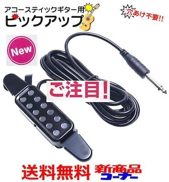 M)簡単取付  ピックアップ アコースティックギター用