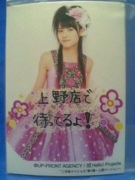 ご当地スペシャル第4弾 上野メタリックL判1枚 2008.6.6/矢島舞美
