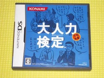 DS★大人力検定