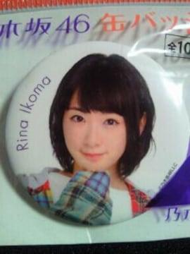 乃木坂46 生駒里奈 セブンイレブン 限定 缶バッジ