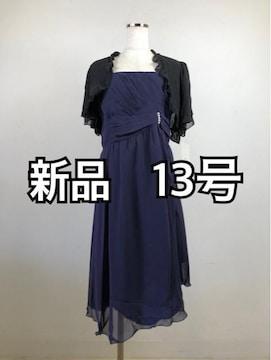 新品☆13号長め丈裾シフォンパーティーワンピース♪m207