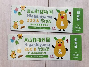 東山動植物園  観覧券入場券  名古屋 旅行 観光 動物園