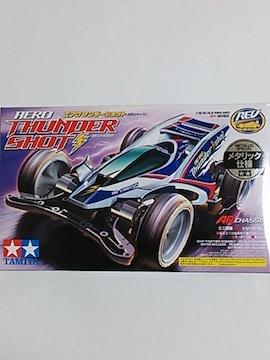 タミヤミニ四駆 2013東京ホビーショー限定!エアロ サンダーショット  シルバーメタリック仕様