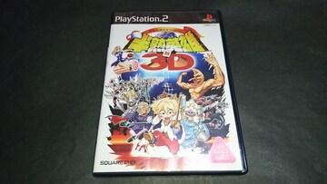PS2 半熟英雄 対 3D