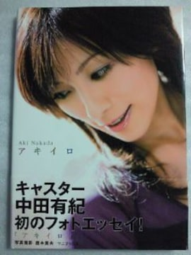 キャスター 中田有紀 フォト エッセイ アキイロ 本 BOOK ブック