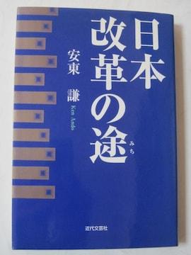 日本改革の途 (ハードカバー)