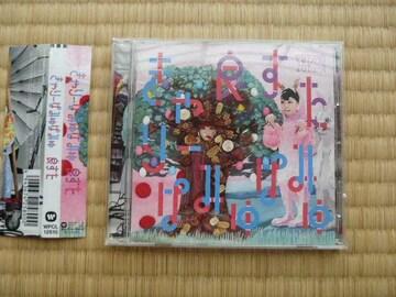 きゃりーぱみゅぱみゅ CDS■良すた 通常盤 5曲入り
