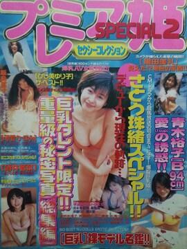 [本] プレミア姫2 (2000年発行)さとう珠緒/酒井若菜/飯島直子/他