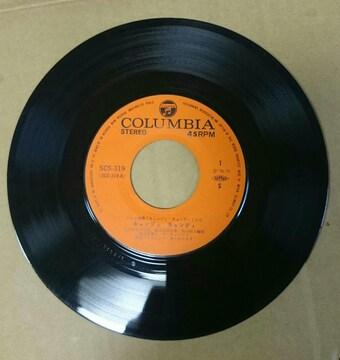 キャンディキャンディ/明日がすき 1976 EPレコード 廃盤 貴重