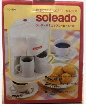 ソレアード  2カップコーヒーメーカー  SO-106