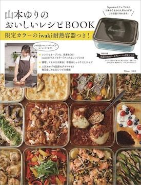 山本ゆりのおいしいレシピBOOK 限定カラーのiwaki耐熱容器つき
