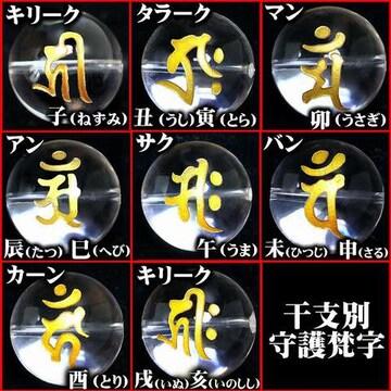10mm/タイガーアイ梵字水晶数珠ブレスレット/タラーク丑寅