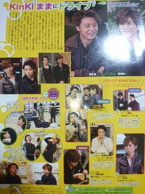 KinKi Kids★2016年5月号★月刊TVnavi  < タレントグッズの