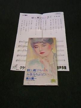 美川憲一 柳ヶ瀬ブルース廃盤91年8cmSCD歌詞カード付