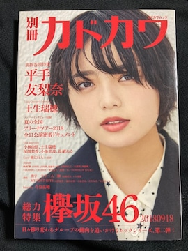 別冊 カドカワ 総力特集 欅坂46 2018 本 ブック ポストカード