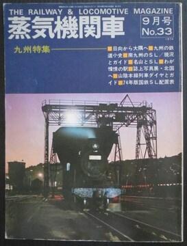 キネマ旬報「蒸気機関車」�bR3「九州特集号」