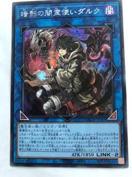 遊戯王 暗影の闇霊使いダルク BACH-JP049 シークレットレア