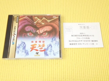 SS★麻雀悟空 天竺