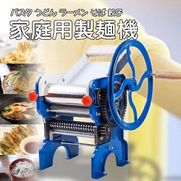 家庭用製麺機 パスタ うどん ラーメン そば 餃子