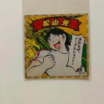 キャプ翼マンシール No.08 松山光