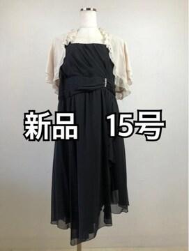 新品☆15号長め丈裾シフォンパーティーワンピース♪m208