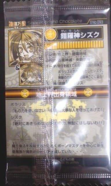 神羅万象チョコレアカード未開封【第2章NO.093鎧羅神シズク】 < トレーディングカードの