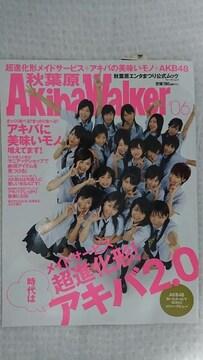 アキバウォーカー ('06) (ウォーカームック (No.46))