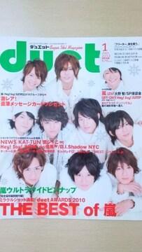 duet*2011年1月号