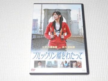 DVD★ブルックリン橋をわたって レンタル用 石橋杏奈 堀井沙織