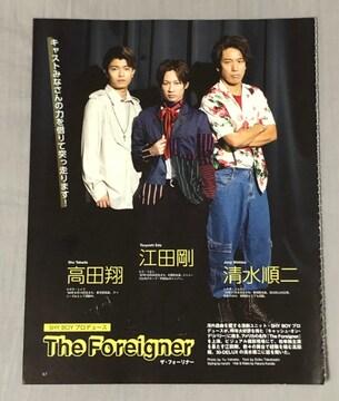 江田剛 高田翔 中河内 水田航生◆Dance SQUARE vol.34 切り抜き